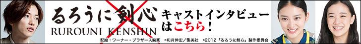 るろうに剣心 キャストインタビュー公開中!