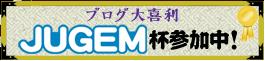 【JUGEM杯 フキダシの空白を埋めろ!】