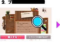 2.ブログでプレビュー!