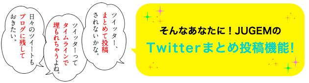 Twitterまとめ投稿機能