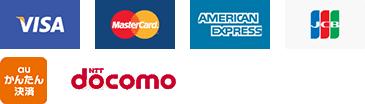 MasterCard・VISA・American Express・JCBカード・WebMoney・auかんたん決済・Yahoo!ウォレット をご利用頂けます。