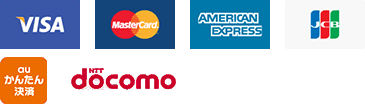 MasterCard・VISA・American Express・JCBカード・auかんたん決済をご利用頂けます。