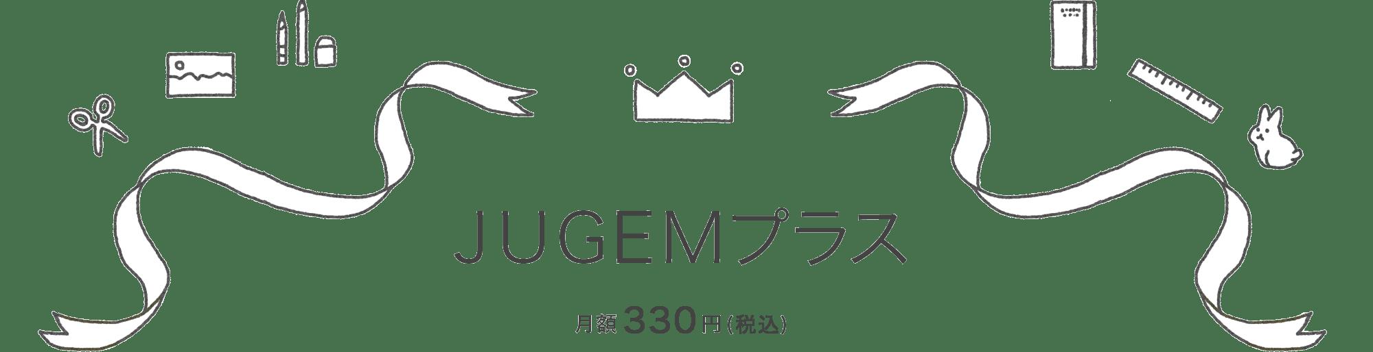 JUGEMプラス 月額300円(税抜)