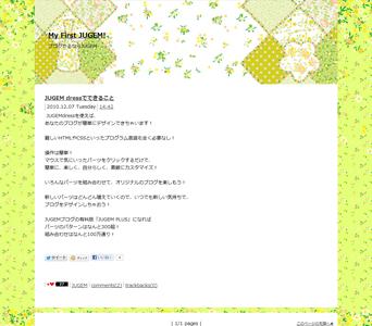 花とギターブログデザイン